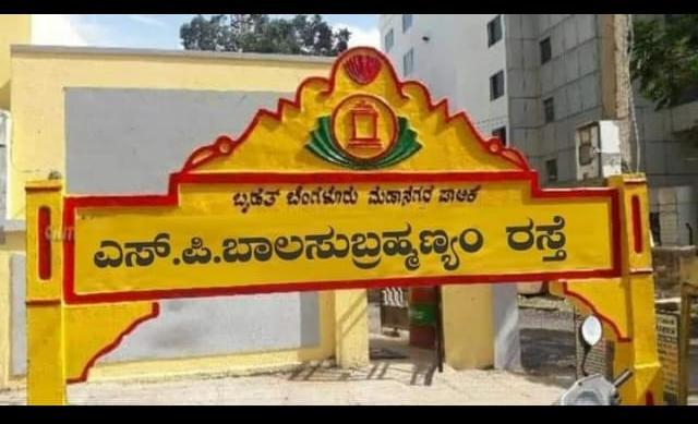 SP Balasubramaniam Road Naming Fake thebengalurulive.com