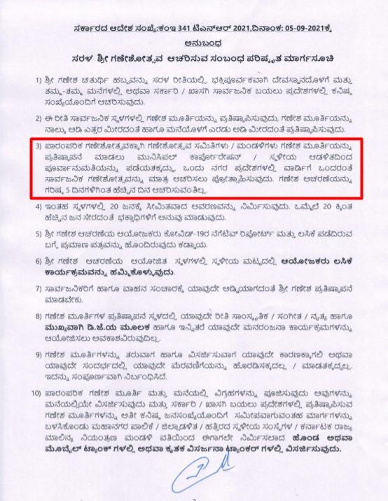 Karnataka allows 5-days Ganeshotsav celebrations